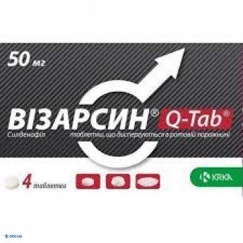 Визарсин таблетки 50 мг №4