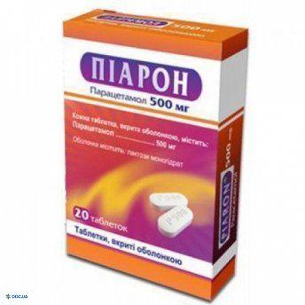 Пиарон таблетки 500 мг №20