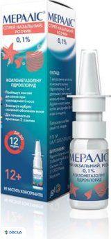 Мералис спрей назальный 0,1 % флакон с дозирующим устройством 10 мл, №1