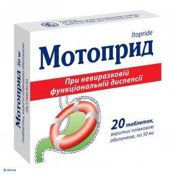 Мотоприд таблетки 50 мг, №20