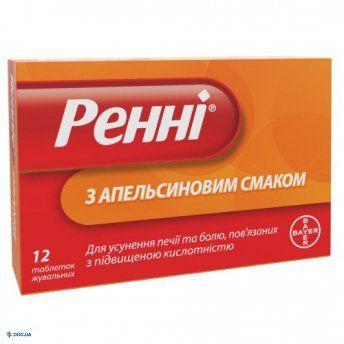 Ренни таблетки жевательные апельсин №12