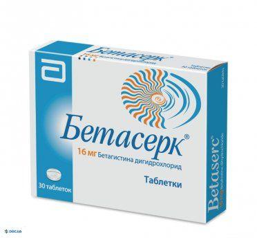 Бетасерк таблетки 16 мг №30