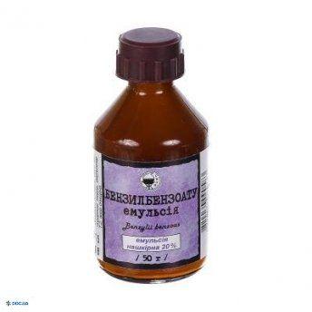 Бензилбензоат эмульсия 20% 50 г