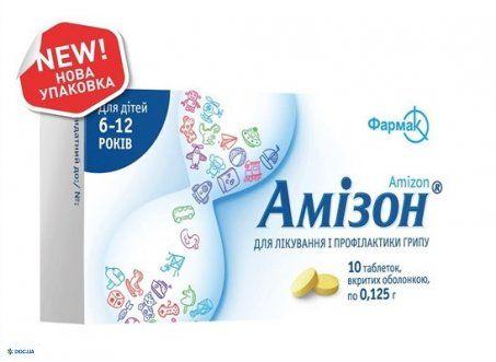 Амизон таблетки 0,125 г №10