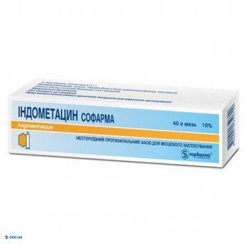Индометацин Софарма мазь 10%  40 г