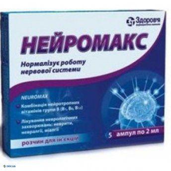 Нейромакс раствор ампула 2 мл №5