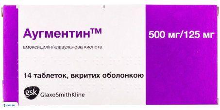 Аугментин таблетки, п/о 500 мг + 125 мг, №14