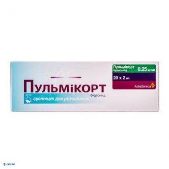 Пульмикорт суспензия для распыления 0,25 мг/мл 2 мл, №20