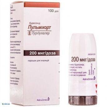 Пульмикорт Турбухалер  порошок для ингаляций дозированный 200 мкг/доза ингалятор 100 доз, №1