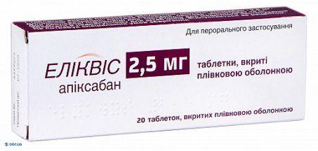 Эликвис таблетки 2,5 мг №20