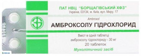 Амброксола Гидрохлорид табл. 30 мг №20  БХФЗ