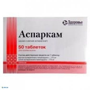 Аспаркам-Здоровье таблетки №50