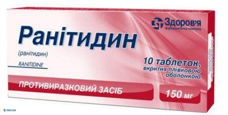 Ранитидин таблетки 150 мг №10