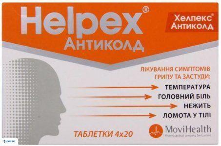 Хелпекс Антиколд таблетки №80