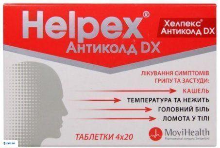 Хелпекс Антиколд DX таблетки №80