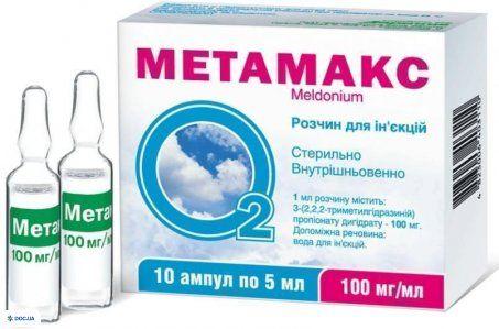 Метамакс раствор для инъекций 100 мг/мл ампула 5 мл №10