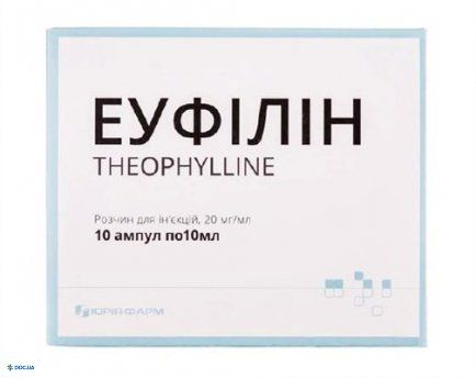 Эуфиллин раствор для инъекций 20 мг/мл ампула 10 мл, №10