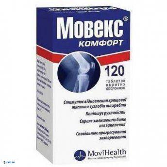 Мовекс Комфорт таблетки №120