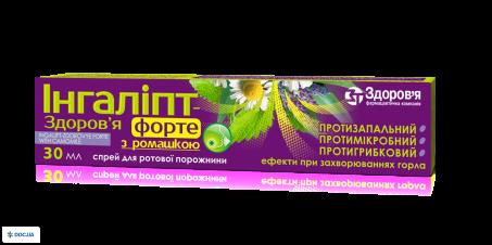 Ингалипт форте спрей 30мл с ромашкой Здоровье