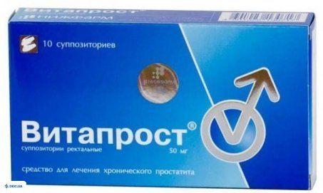 Витапрост суппозитории 50 мг №10