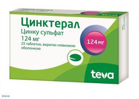Цинктерал таблетки 124 мг, №25