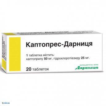 Каптопрес 25 - Дарница таблетки №20