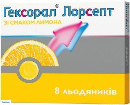 Гексорал Лорсепт леденцы №8 лимон