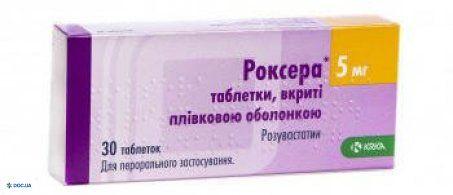 Роксера таблетки 5 мг №30