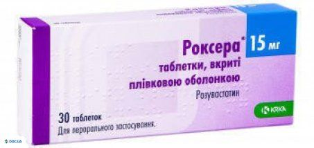 Роксера таблетки 15 мг №30