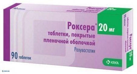 Роксера таблетки 20 мг №90
