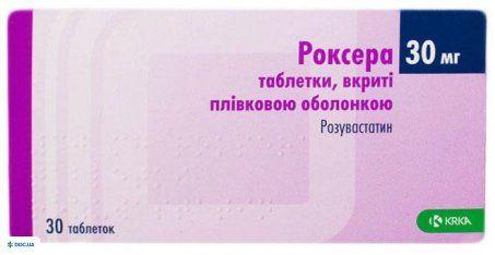 Роксера таблетки 30 мг №30