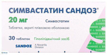 Симвастатин Сандоз табл 20 мг №30