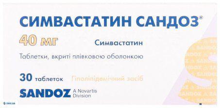 Симвастатин Сандоз табл 40 мг №30