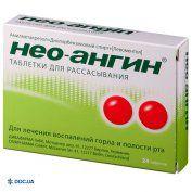 Препарат: Нео-ангин таблетки №24