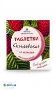 Препарат: Печаевские таблетки от изжоги со вкусом малини №20