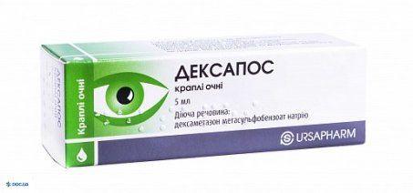 Дексапос капли глазные 1 мг/мл флакон-капельница 5 мл, №1