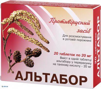 Альтабор таблетки 20 мг №20