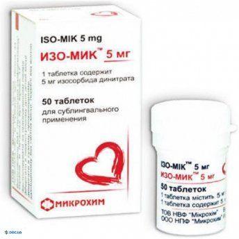 Изо-мик 5 мг таблетки сублингвальные №50