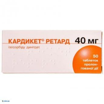 Кардикет ретард 40 таблетки №50