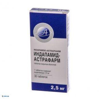 Индапамид-Астрафарм таблетки 2,5 мг №30
