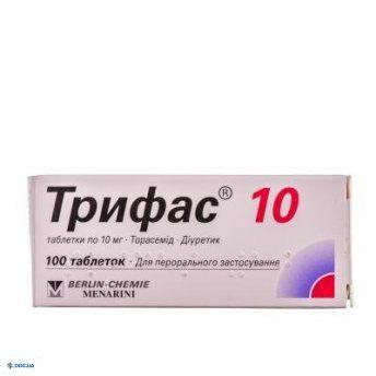 Трифас таблетки 10мг №100