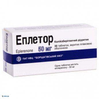 Эплетор таблетки 50 мг №30