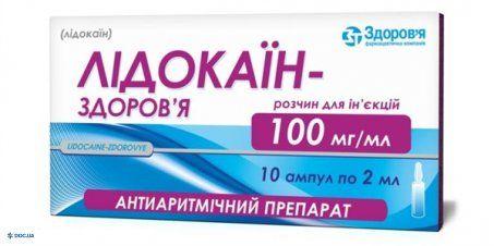 Лидокаин-Здоровье раствор для инъекций 20 мг/мл ампула 2 мл, №10