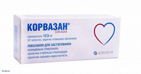 Корвазан таблетки 12,5 мг №30