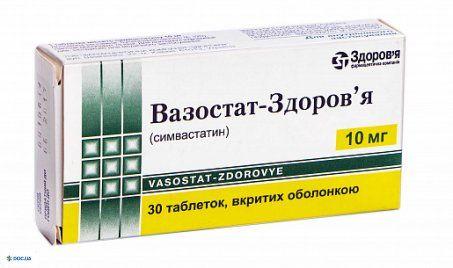 Вазостат-Здоровье таблетки 10 мг, №30