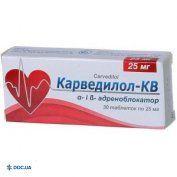 Препарат: Карведилол-КВ таблетки 25 мг №30