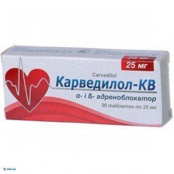 Карведилол-КВ таблетки 25 мг №30