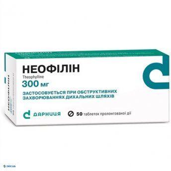 Неофилин таблетки 300 мг, №50