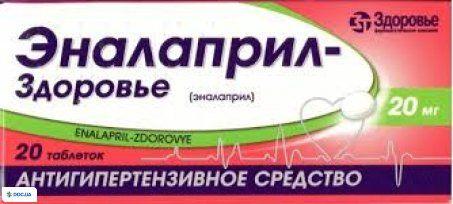 Эналаприл-Здоровье таблетки 20 мг №20