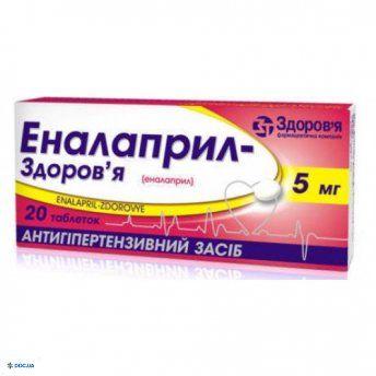 Эналаприл-Здоровье таблетки 5 мг №20